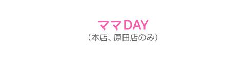 ママDAY(本店、原田店のみ)