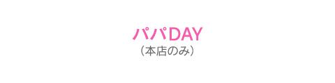 パパDAY(本店のみ)